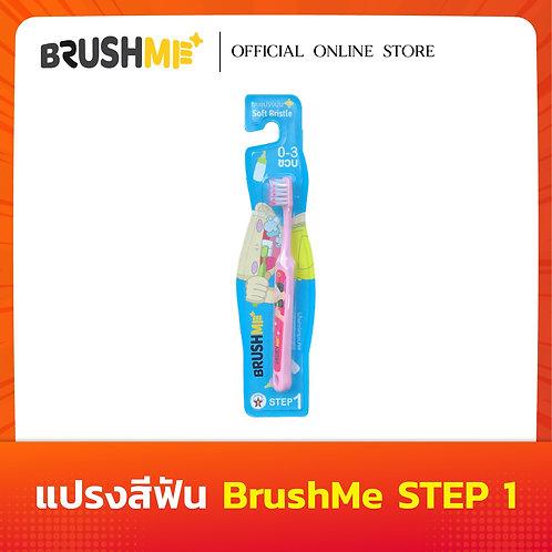 BrushMe แปรงสีฟันเด็กบลัชมี Step 1 ขนแปรงนุ่มพิเศษ0.015mm สำหรับช่วงอายุ 0-3 ปี