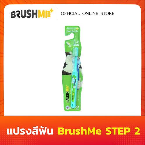 BrushMe แปรงสีฟันเด็กบลัชมี Step 2 ขนแปรงนุ่มพิเศษ0.015mm สำหรับช่วงอายุ 3-6 ปี