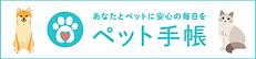 ペット手帳_W340・H80.png