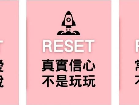 2021.08.22 Reset你的家-楊大鵬牧師