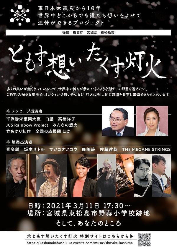 tomosuomoi_A.JPG