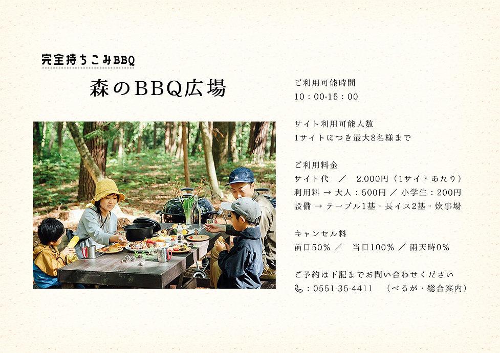 森のBBQ広場.JPG
