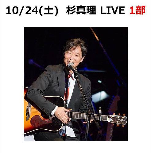 10/24(土) 17:00~ 杉真理 LIVE 1部