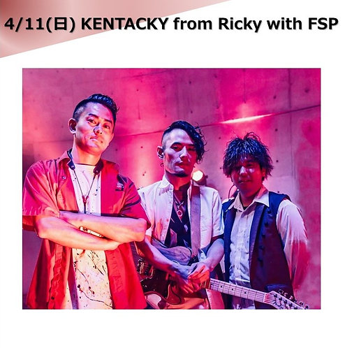 4/11(日) 19:00~ KENTACKY from Ricky with FSP
