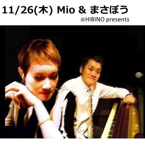 11/26(木) 19:30~ Mio & まさぼう ※HIBINO presents