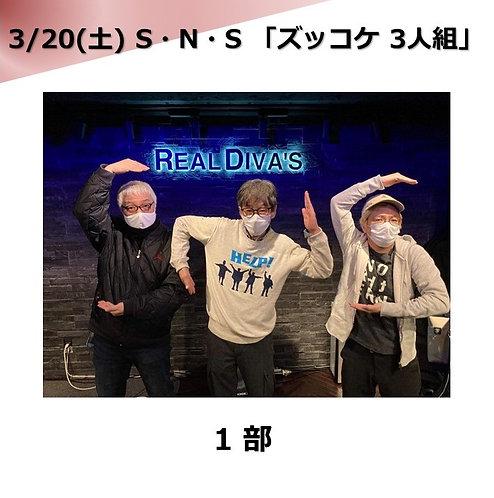 3/20(土) 17:00~ S・N・S 「ズッコケ3人組」LIVE 1 部