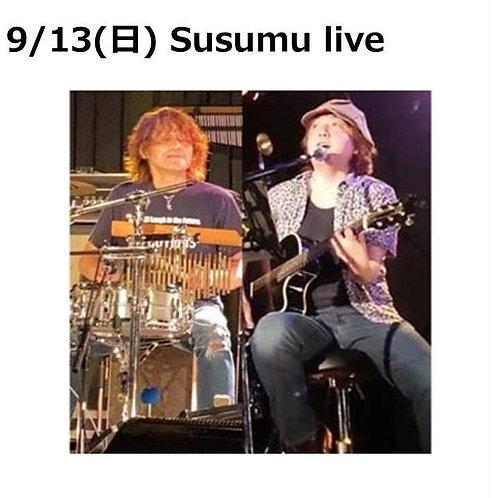 9/13(日) 19:30~ Susumu Live