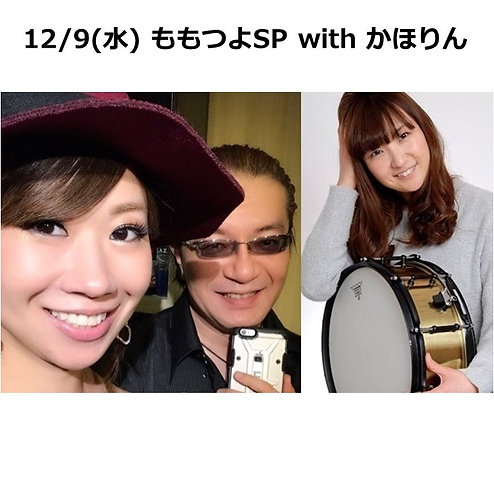 12/9(水) 19:30~ ももつよ with かほりん