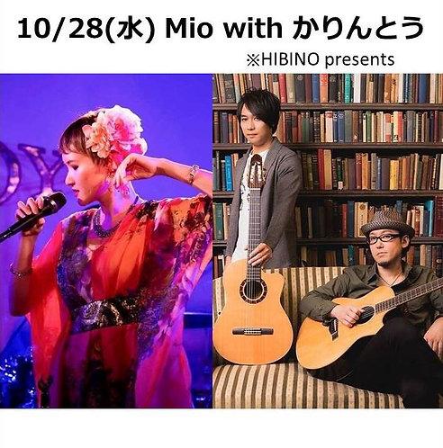 10/28(水) 19:30~ Mio with かりんとう ※HIBINO presents