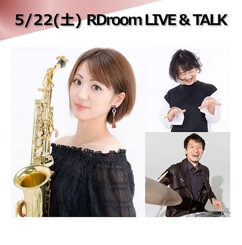 5/22(土) 19:00~ RDroom LIVE & TALK