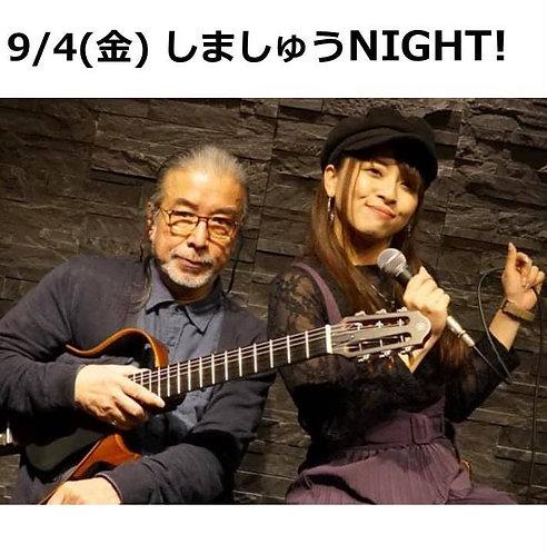 9/4(金) 19:30~ しましゅう Night !