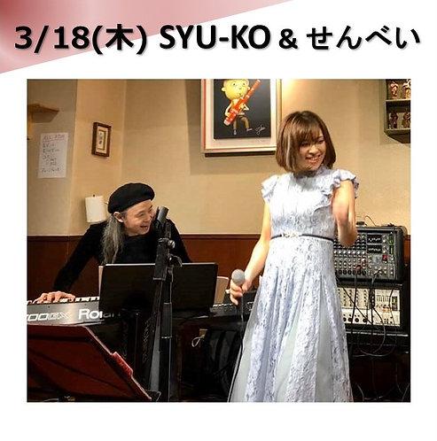 3/18(木) 19:30~ SYU-KO & せんべい