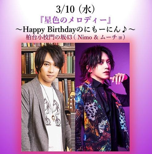 3/10 (水) 19:30~『星色のメロディー 』〜Happy Birthdayのにもーにん ♪ 〜