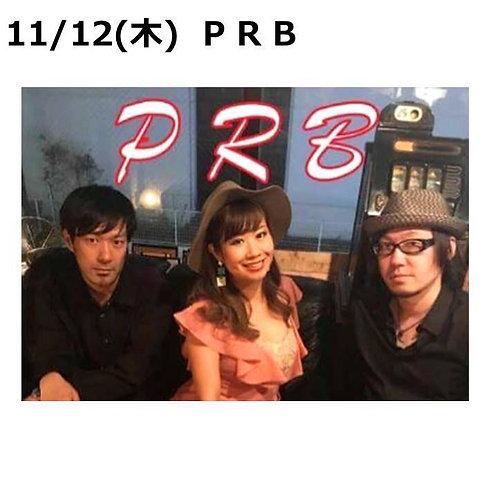 11/12(木) 19:30~ PRB