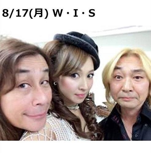 8/17(月) 19:30~ W・I・S