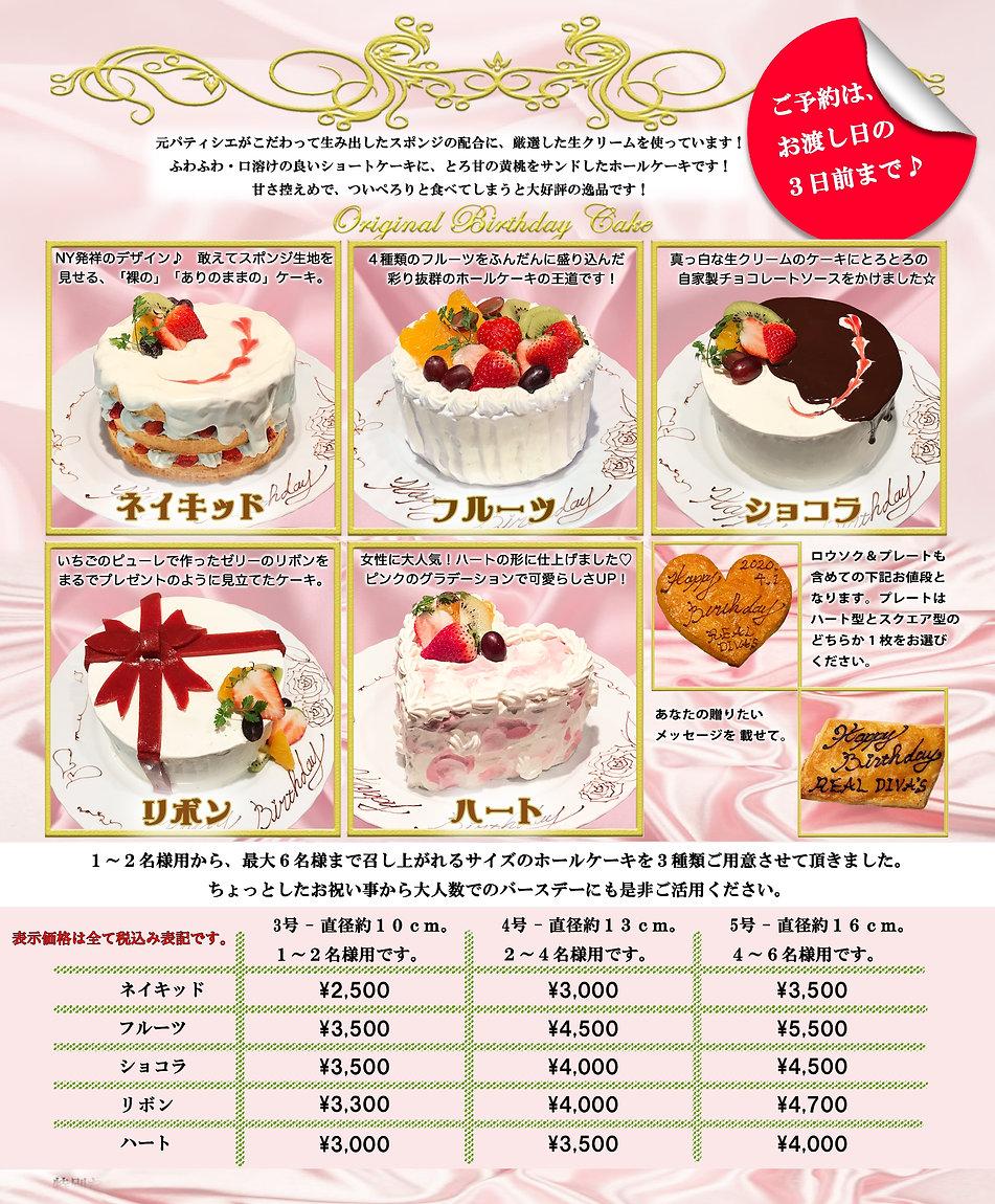 バースデーケーキ.new ..jpg