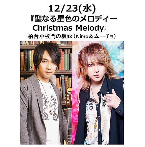 12/23(水) 19:30~『聖なる星色のメロディー Christmas Melody』
