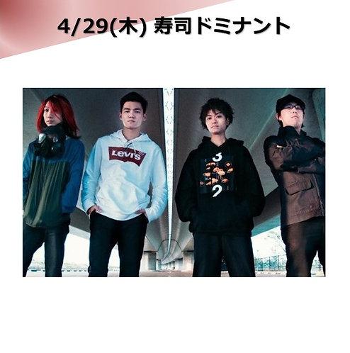 4/29(木) 18:00~ 寿司ドミナント