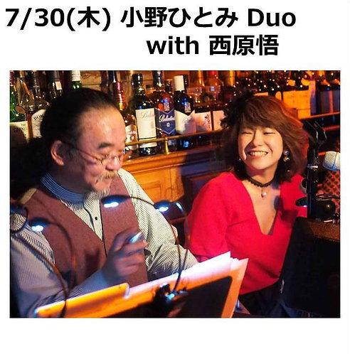 7/30(木) 20:00~ 小野ひとみ Duo with 西原悟