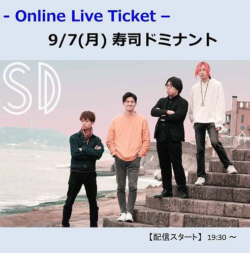 9/7(月) 寿司ドミナント 有料配信ライブチケット