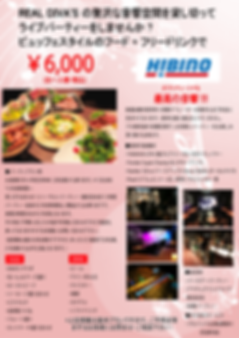 Party.画面.HP用.ロゴぼかし.png