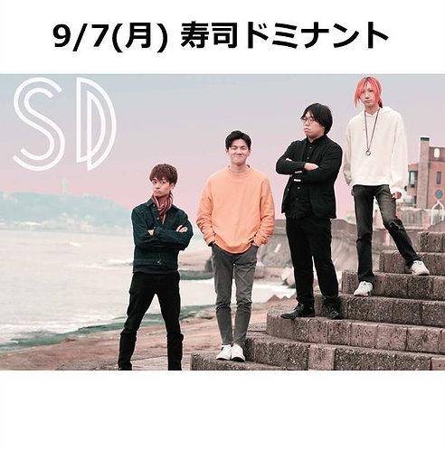 9/7(月) 19:30~ 寿司ドミナント