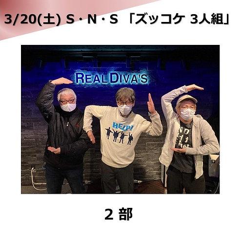 3/20(土) 20:00~ S・N・S 「ズッコケ3人組」LIVE 2 部