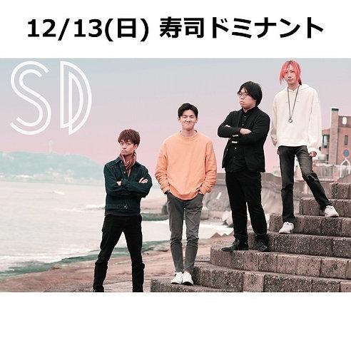 12/13(日) 19:30~ 寿司ドミナント