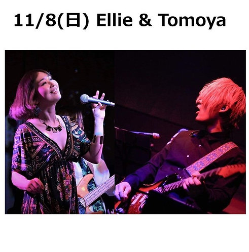 11/8(日) 19:00~ Ellie & Tomoya