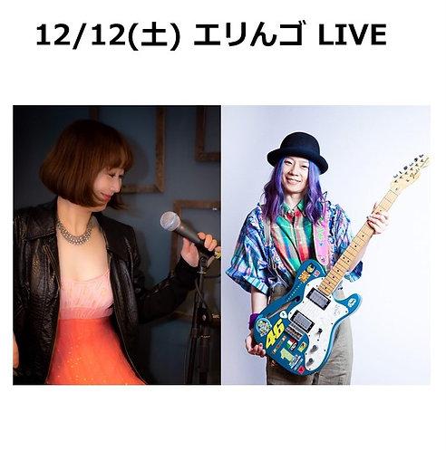 12/12(土) 19:30~ エリんゴ LIVE