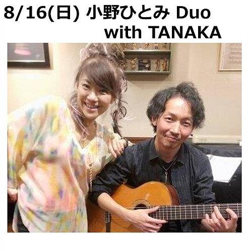 8/16(日) 19:00~ 小野ひとみ Duo with TAKAYA