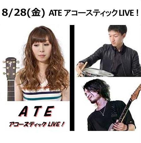 8/28(金) 19:30~ ATE アコースティック LIVE !