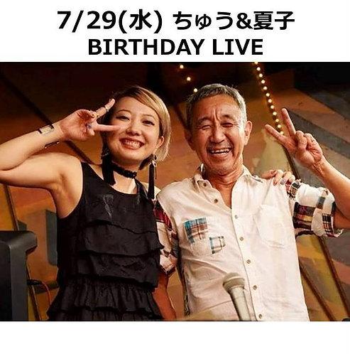 7/29(水) 20:00~ちゅう & 夏子 BIRTHDAY LIVE