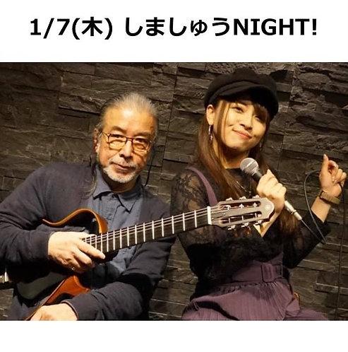 1/7(木) 19:30~ しましゅう Night !