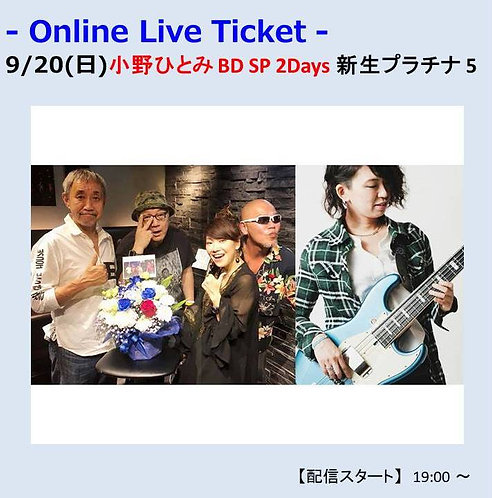 9/20(日) 小野ひとみ BD SP 2Days 新生プラチナ 5 有料配信ライブチケット