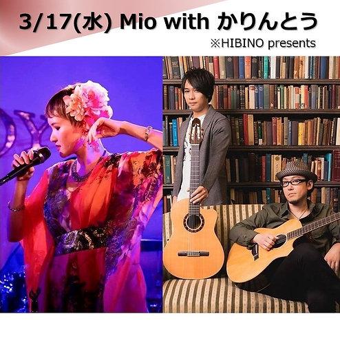 3/17(水) 19:30~ Mio with かりんとう ※HIBINO presents