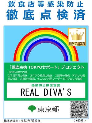 REAL-DIVA'S-点検済証.jpg