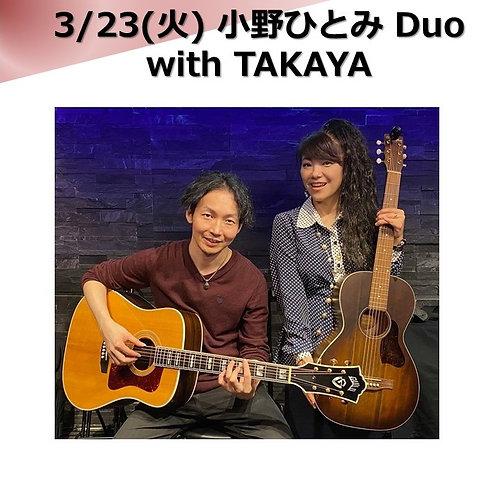 3/23(火) 19:30~ 小野ひとみ Duo with TAKAYA