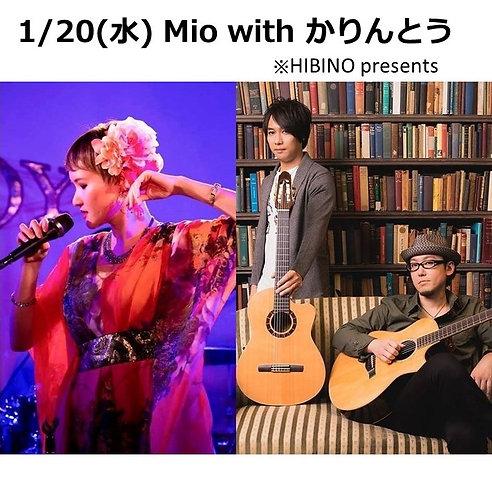 1/20(水) 19:30~ Mio with かりんとう ※HIBINO presents