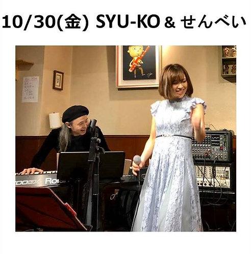 10/30(金) 19:30~ SYU-KO & せんべい
