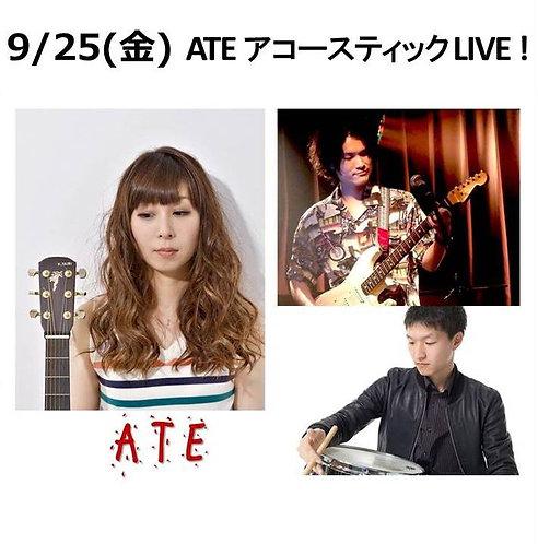 9/25(金) 19:30~ ATE アコースティック LIVE !