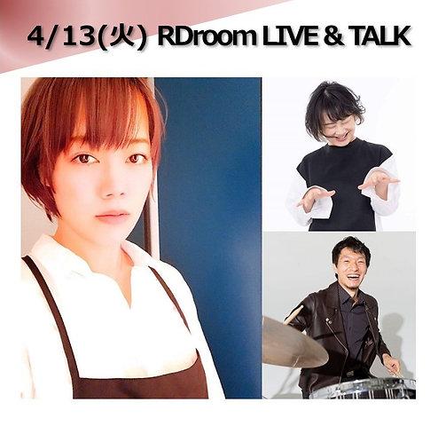 4/13(火) 18:00~ RDroom LIVE & TALK