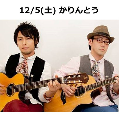 12/5(土) 19:30~ かりんとう
