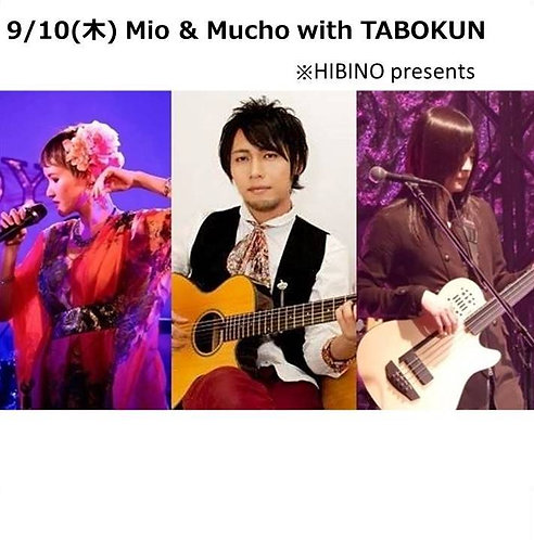 9/10(木) 19:30~ Mio & Mucho with TABOKUN ※HIBINO presents