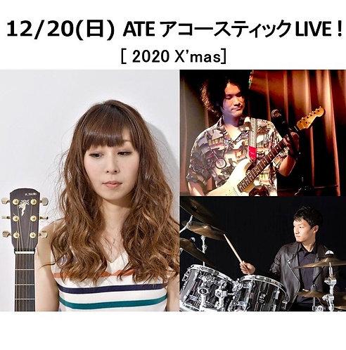 12/20(日) 19:00~ ATE アコースティック LIVE ! [ 2020 X'mas]