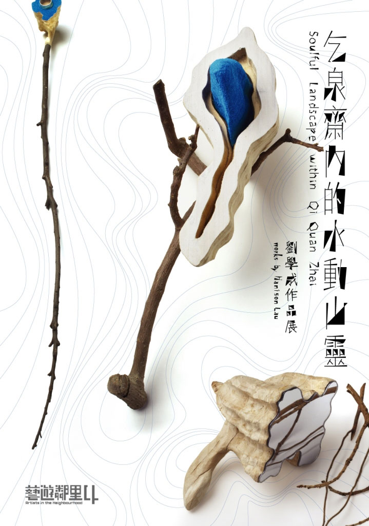 Qi Quan Zhai
