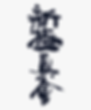 290-2906588_shinkyokushin-kanji-s-shinky
