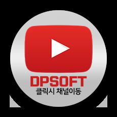 dp유튜브.png