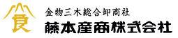 藤本産商株式会社