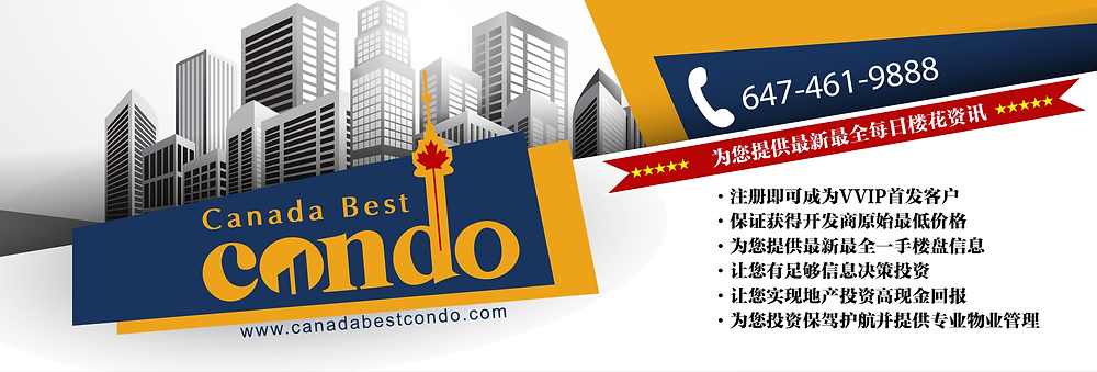 Canada Best Condo 多伦多最权威的楼花资讯网